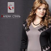 Швейное предприятие Галеан-стиль